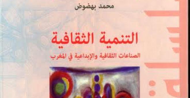 كتاب جديد حول