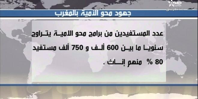 جهود المغرب لمحو الأمية