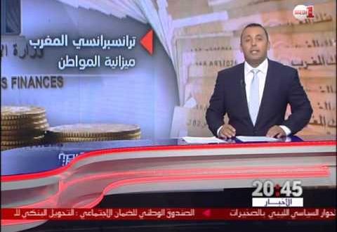 المغرب الثالث عربيا على مستوى مؤشر الميزانية المفتوحة 2015