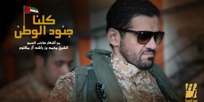 """حسين الجسمي يطرح فيديو كليب اغنية """"كلنا جنود الوطن"""""""