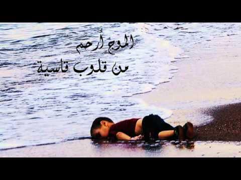 نعمان لحلو يغني للطفل السوري الغريق