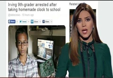 طفل أمريكي مسلم اخترع ساعة قادته للاعتقال بعدما ظنت أستاذته أنها قنبلة
