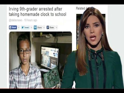 طفل أمريكي مسلم اخترع ساعة قادته للاعتقال!!!