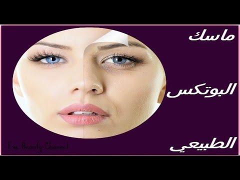 ماسك طبيعي لنفخ الوجه