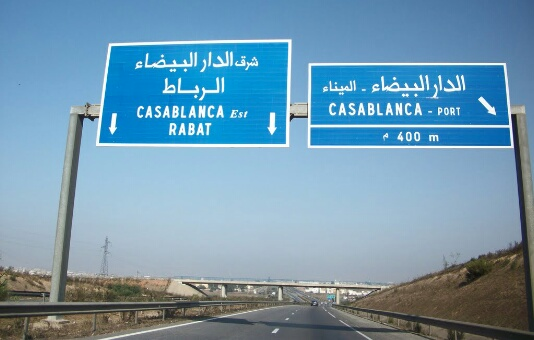 بمناسبة ''العيد''..1500 رخصة تمنح للتنقل من البيضاء