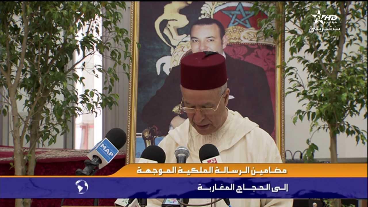 هذا ما قاله الملك محمد السادس للحجاج قبل التوجه إلى مكة