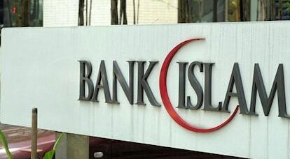 قريبا..مؤسسة بنكية ''إسلامية'' سترى النور بالمغرب