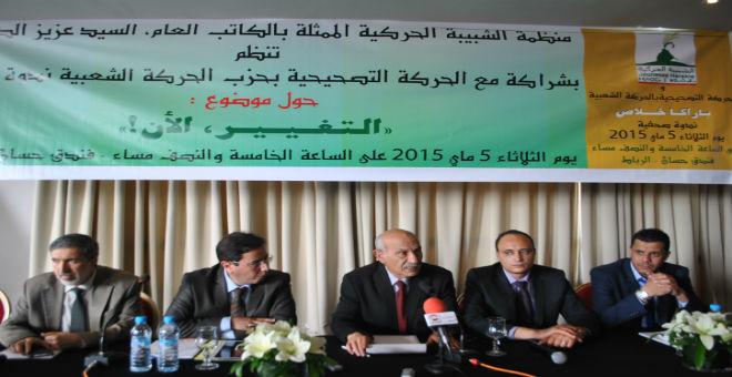 مشروع قانون المصالحة والإشكاليات المطروحة
