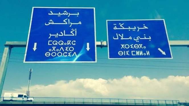 الطريق السيار برشيد- سطات في اتجاه مراكش مقطوعة لهذا السبب