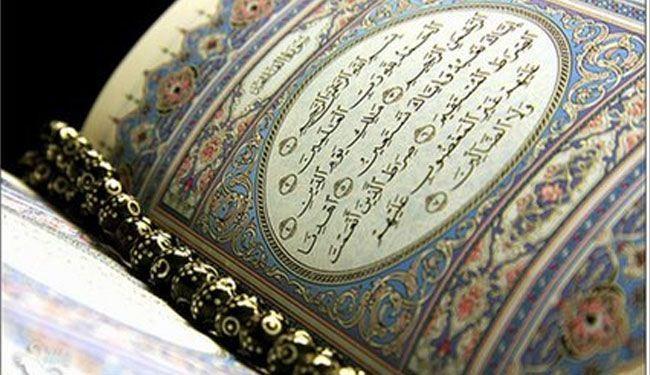 المغرب يحتضن مؤتمرا دوليا حول تدبر القرآن الكريم