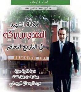 """ملصق """" للقاء للوفاء"""" الذي يقف وراء الأستاذ عبد الرحمان اليوسفي"""
