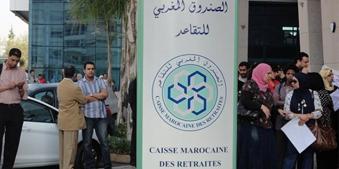 مقر الصندوق المغربي للتقاعد