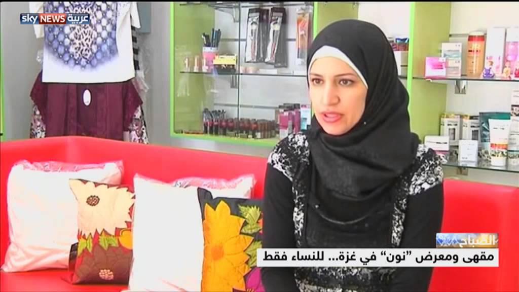 مقهى للنساء فقط في غزة