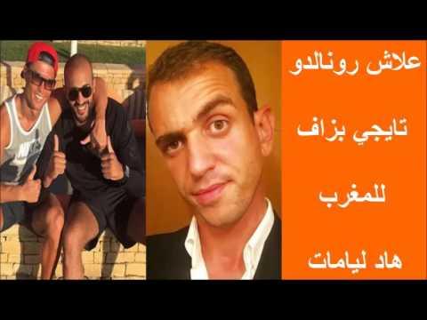 مومو يشرح سبب زيارة رونالدو للمغرب للمرة الثانية