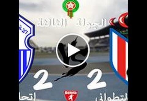 إتحاد طنجة 2-2 المغرب التطواني
