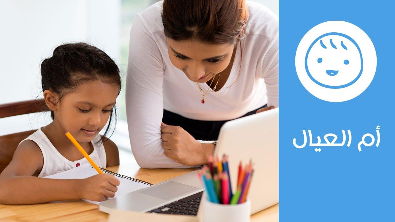 6 حيل تزيد تركيز طفلك في الدراسة