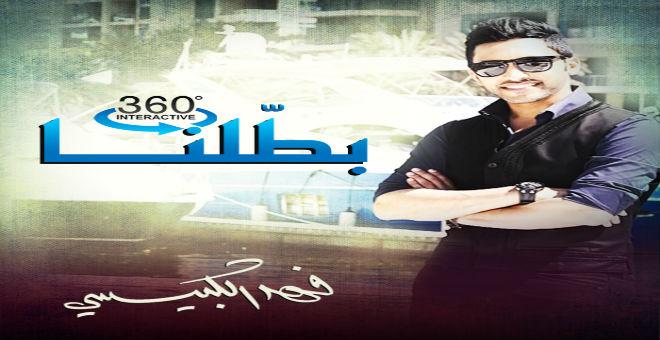 بالفيديو..فهد الكبيسي يطلق أول كليب عربي من 360 درجة