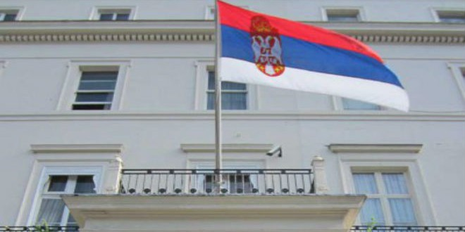 السفارة الصربية