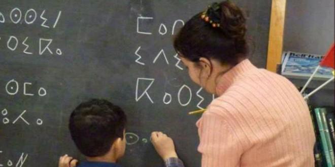 أحد فصول تدريس اللغة الأمازيغية في المغرب