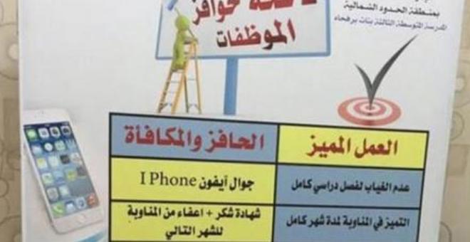 مديرة سعودية تقدم أغرب قائمة حوافز للموظفات