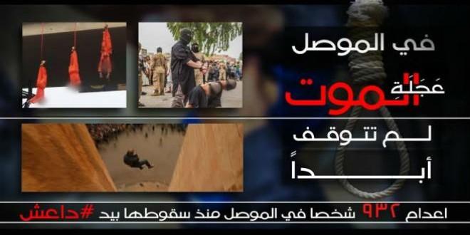 جانب من الدعاية المضادة لداعش