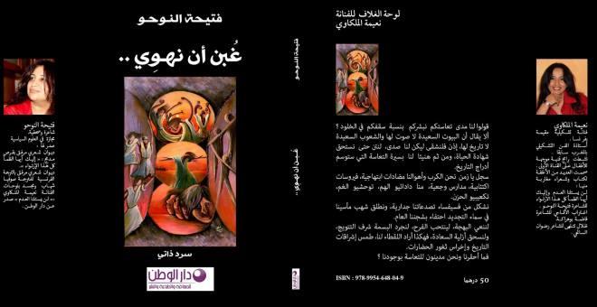 إصدار جديد للشاعرة  والصحفية المغربية فتيحة النوحو