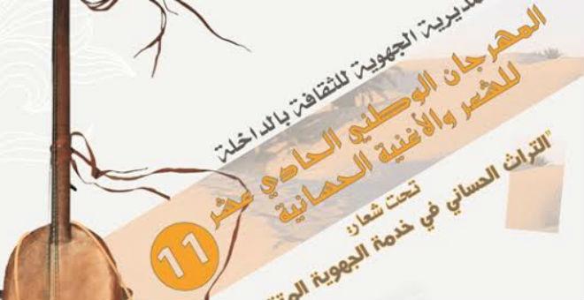 الداخلة على موعد مع النسخة 11 للمهرجان الوطني للشعر والأغنية الحسانية