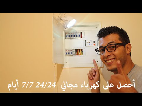 أمين رغيب يكتشف طريقة للحصول على الكهرباء مجانا!!