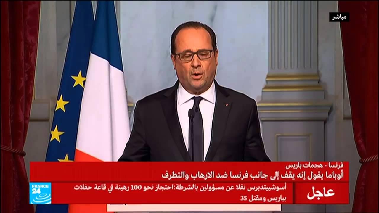 فرانسوا هولند يتحدث بعد انفجار باريس