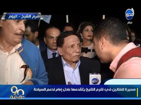 عادل إمام يحرج مراسلا مصريا