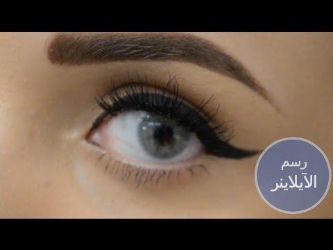 أسهل طريقة لرسم عيونك بالآي لاينر