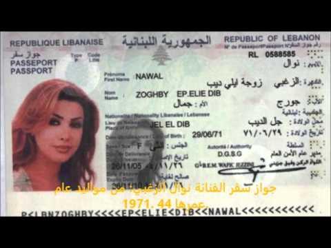 تعرفوا على أعمار النجوم الحقيقية من خلال جوازات سفرهم