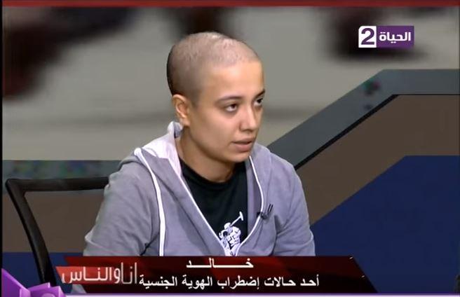 قصة ''خالد'' الذى عومل منذ صغرة على انه ولد ولكن اكتشف انه بنت وهو شاب