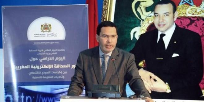 مصطفى الخلفي، وزير الاتصال في اليوم الدراسي حول الصحافة الاليكترونية.
