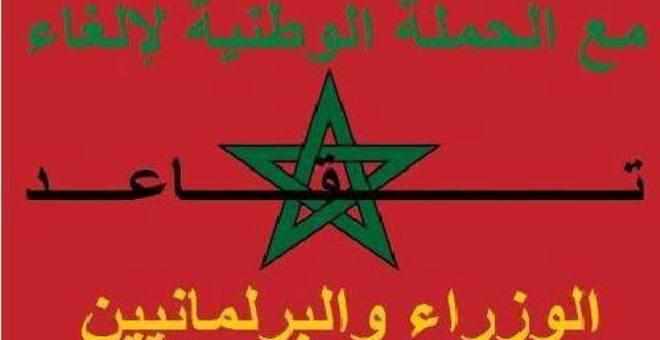 المطالبة بإلغاء معاشات الورزاء والبرلمانيين