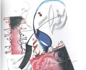لوحة 3