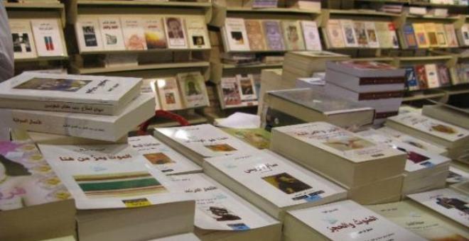 وزارة الثقافة المغربية تعلن عن انطلاق دعم مشاريع النشر