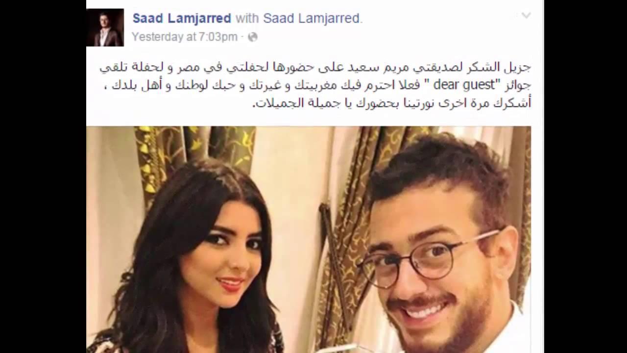 سعد المجرد يكشف عن علاقته بالمغربية مريم سعيد