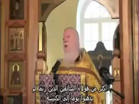 فيديو: هذا ما قاله القسيس عن المسلمين