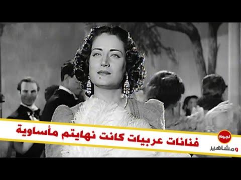 فنانات عربيات كانت نهايتم مأساوية جدا