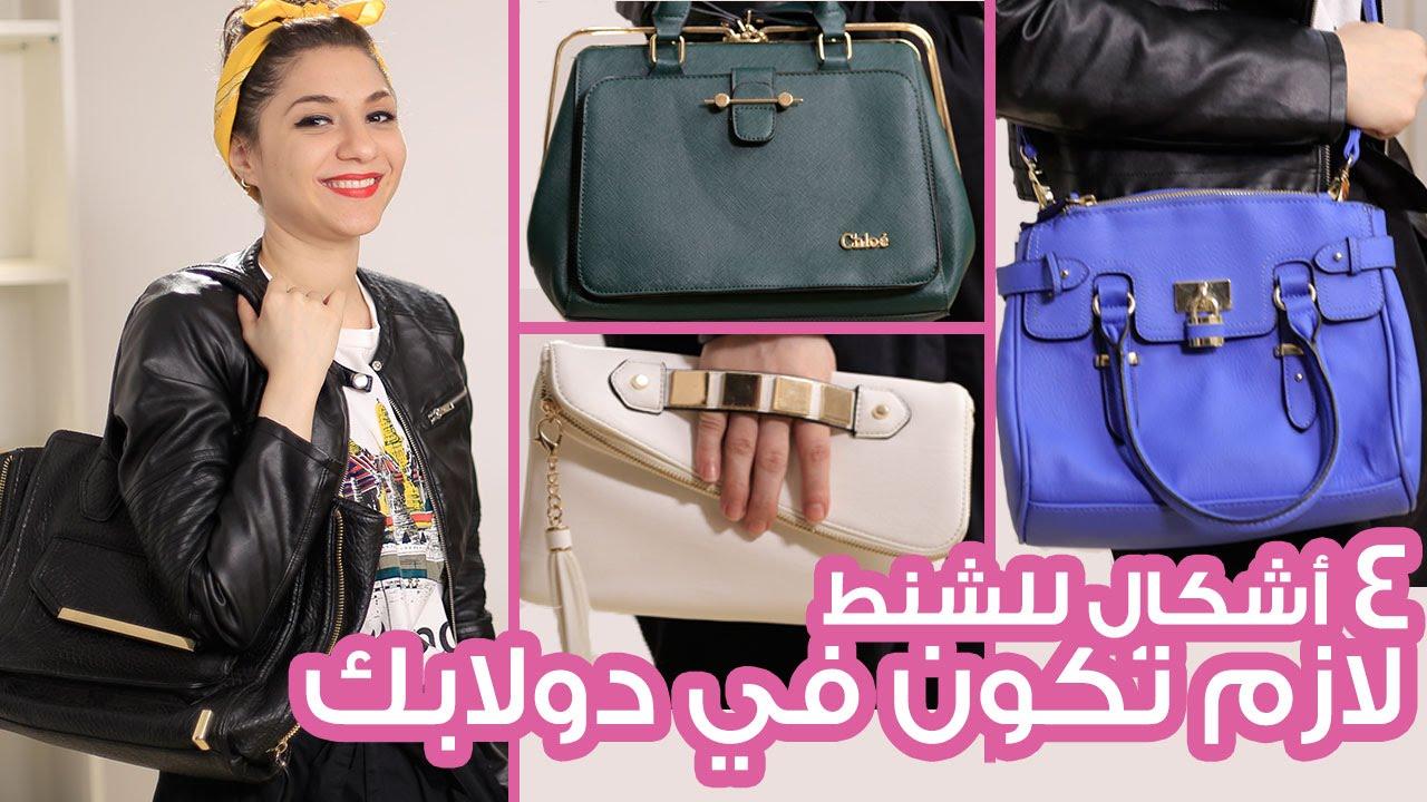 4 أشكال من حقائب اليد احرصي على اقتنائها في الشتاء