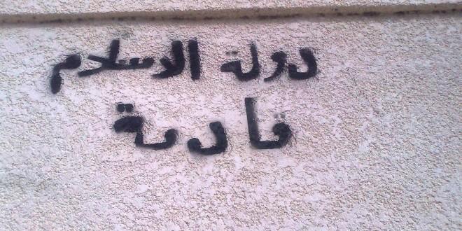 مراكش. الأجهزة الأمنية تستنفر بسبب كتابات حائطية ممجدة لـ