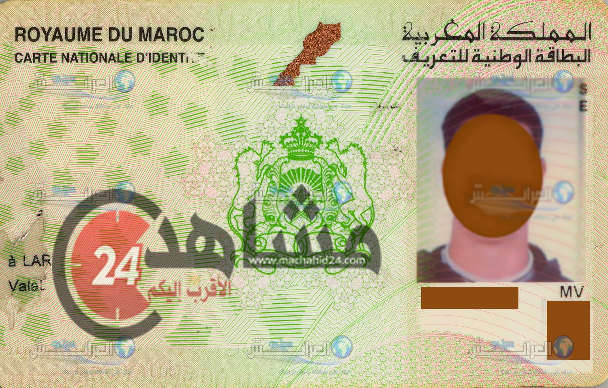 جميع المغاربة مطالبون بتغيير بطائقهم الوطنية، بسبب