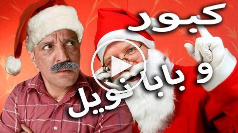 فيديو: كبور ينقل احتفالات رأس السنة