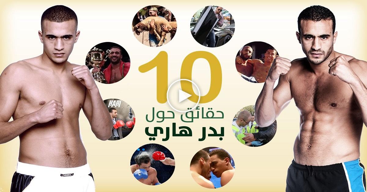 فيديو: 10 حقائق مذهلة حول البطل العالمي المغربي بدر هاري