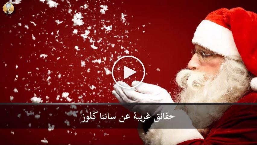 فيديو: حقائق غريبة عن سانتا كلوز