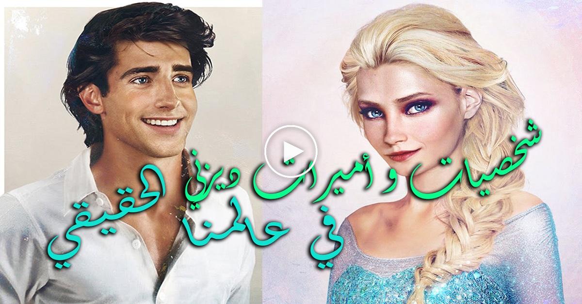فيديو: شخصيات و أميرات ديزني في عالمنا الحقيقي!