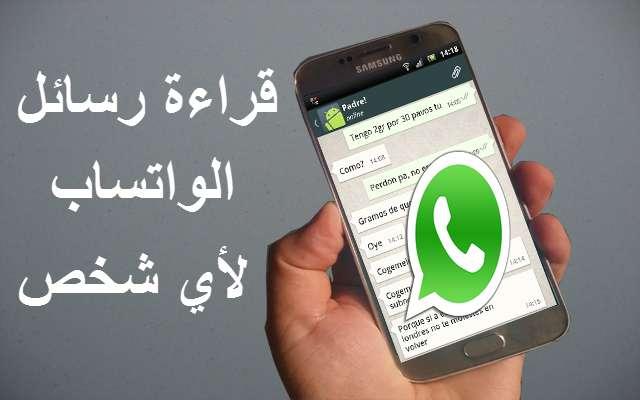 بالفيديو : طريقة خطيرة لقراءة رسائل أي شخص على الواتساب والحصول على حسابه على هاتفك بدون أن يعلم بذلك..