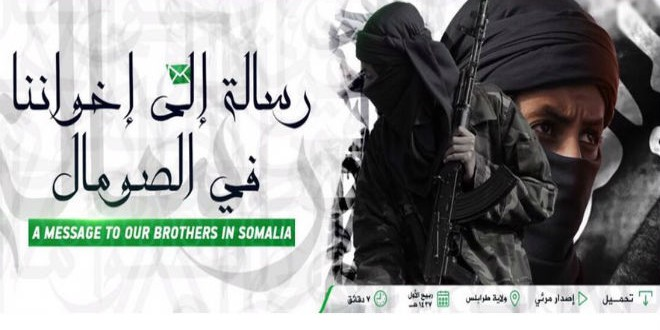 """""""داعش"""" يوجه رسالة لمقاتلي ''الشباب"""" للالتحاق بصفوفه"""