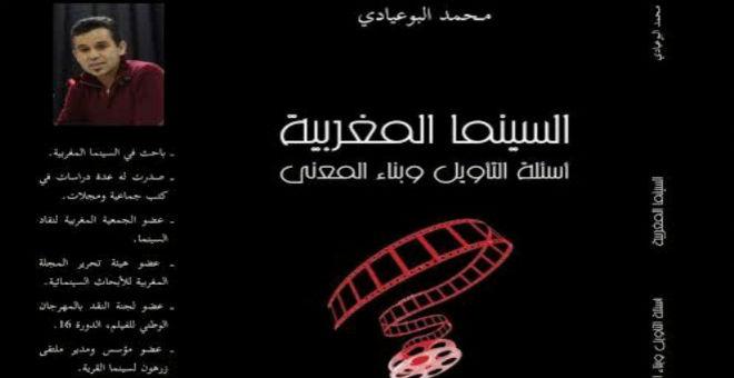 والي جهة طنجة تطوان الحسيمة يعزل مهندسا بسبب تجاوزات في مشروع ملكي
